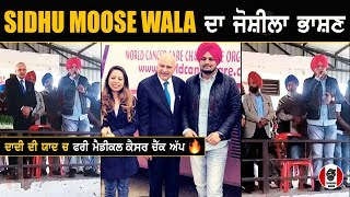SIDHU MOOSE WALA Live Speech From FREE MEDICAL CANCER CHECK UP in His MOOSA PIND