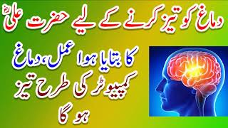 How to increase memory || dimag tez karne ka tarika || dimag tez karne ka Wazifa