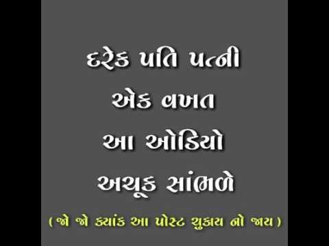 Happy married life in Gujarati