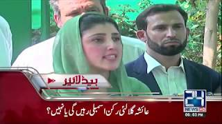 News Headlines | 06:00 PM | 17 October 2017 | 24 News HD