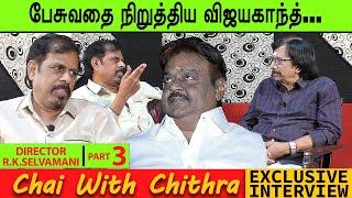 புலன் விசாரணை படத்தைப் பார்க்க எனக்கு அனுமதி இல்லை- Chai with Chithra |  R.K.Selvamani PART 3