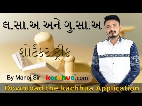 Xxx Mp4 Best LCM Amp HCF Maths Short Tricks For Competitive Exam By Manoj Darji 3gp Sex