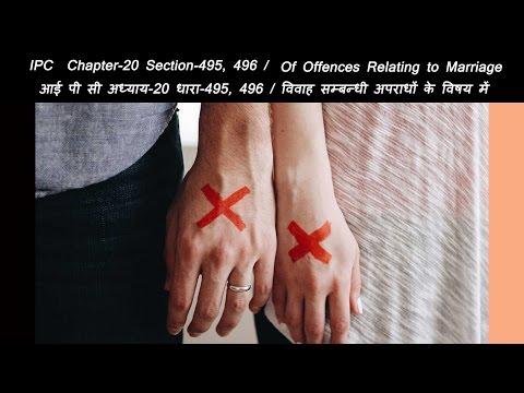 IPC Chapter-20 Of offences relating to marriage /अध्याय 20- विवाह-सम्बन्धी अपराधों के विषय में