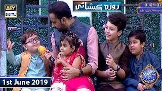 Shan e Iftar - Roza Kushai - (Kids Segment) - 1st June 2019
