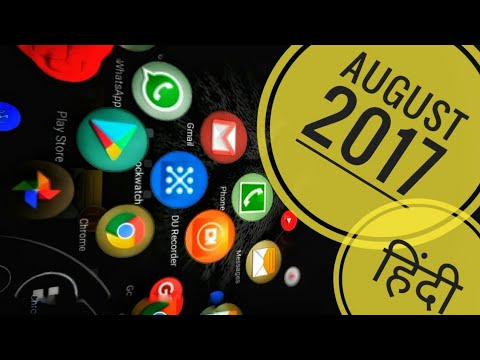 Best new apps august 2017 ( Hindi) android