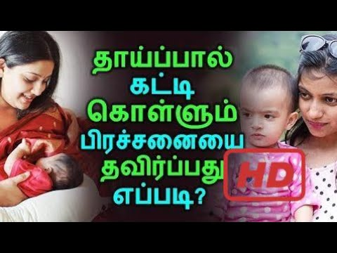 How To Avoid Breastfeeding | Tamil Health Tips | Latest News