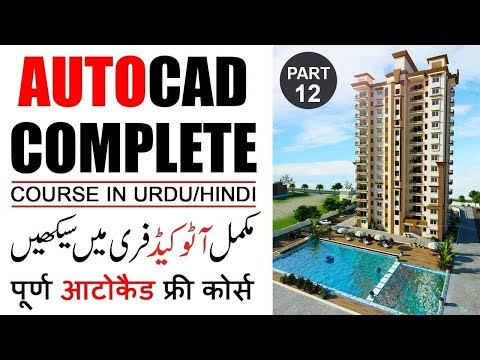 AutoCad Complete Urdu Hindi Course Part 12 - 3D Advanced