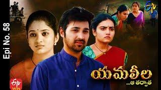 Yamaleela | 26th November 2020 | Full Episode No 58 | ETV Telugu