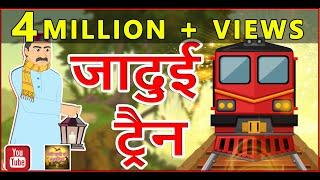 Jadui train    जादुई ट्रैन      Hindi Stories for kids    Meri Nani ki Kahaniya