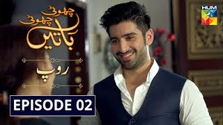 Roop Episode #02 Choti Choti Batain HUM TV Drama 8 September 2019