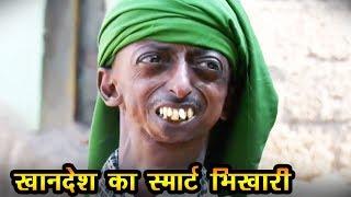 Khandesh Ka Bhikhari - खानदेश का भिखारी - Ramzan Shahrukh - Latest Khandesh Comedy