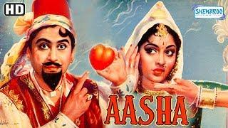Aasha (1957) (HD) - Hindi Full Movie - Kishore Kumar    Vyjayanthimala   Pran - With Eng Subtitles