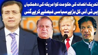 Tonight With Moeed Pirzada | 5 August 2018 | Dunya News