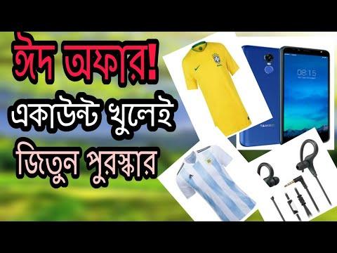 একাউন্ট খুলেই আকর্ষনীয় গিফট্ জিতুন | Win existing gifts by creating an Account