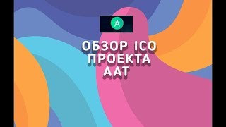 Asset Allocation Token (aat) - Управляй Криптопортфелем! Обзор Ico [bounty]