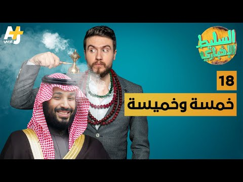 السليط الإخباري - خمسة وخميسة   الحلقة (18) الموسم السادس
