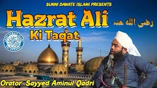Hazrat Ali رضی اللہ عنہ Ki Taqat | #Sayyed_Aminul_Qadri