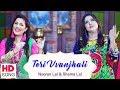 Latest Punjabi Song 2018 Teri Vvanjhali Full Video 2018 Nooran Lal Shama Lal mp3