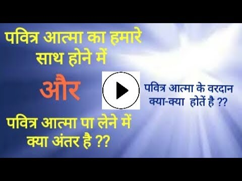 पवित्र आत्मा क्या है? how to be filled with the