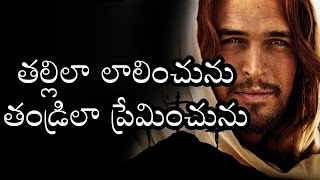 Tallila Laalinchunu - Telugu christian Song - Lyrical Video