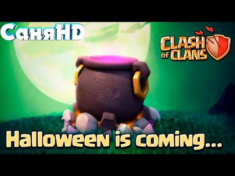 Clash of Clans - Halloween 2015 +! Boost that Spell Factory!
