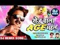 Download Dj Remix Song - Pawan Singh का सबसे बड़ा हिट गाना 2018 - Sej Wala Age Bhail - New Dj Remix Song