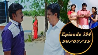 Kalyana Veedu | Tamil Serial | Episode 394 | 30/07/19 |Sun Tv |Thiru Tv