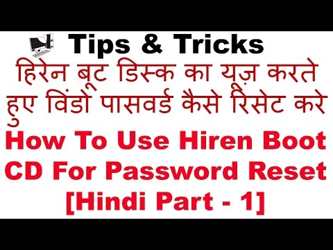 How to use hiren boot cd for password reset [Hindi Part - 1]