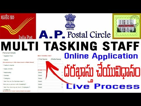 How to apply AP Postal MTS (Multi Tasking Staff) jobs Online 2018 Application Fill form in telugu