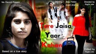 tere jaisa yaar kahan | female version | see you again | by Nix Record