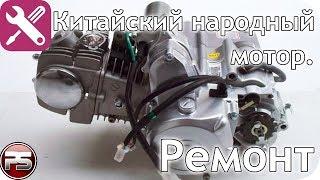 Ремонт двигателя Alpha (delta, Sabur, Cub)