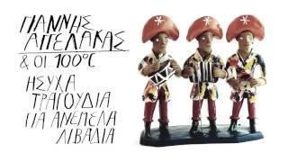 Download Γιάννης Αγγελάκας & Οι 100οC - Νεάντερταλ - Official Audio Release Video