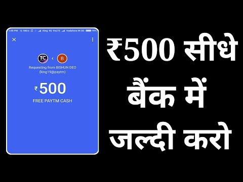 ₹500 सीधे बैंक अकाउंट में 2018 की सबसे बड़ी लूट