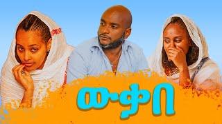 ኣልባ-Entertainment ውቃበ  New Eritrean  comedy 2019