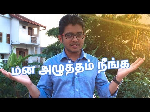 How To Relieve Stress | Tamil Motivation Video | Hisham.M