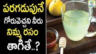 Benefits to Drinking Warm Lemon Water - Health Tips in Telugu || Mana Arogyam