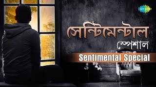 Weekend Classic Radio Show-Bengali | Sad Songs Special |  Kichhu Galpo, Kichhu Gaan