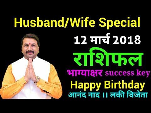 13 March Exam Mantra   12 March 2018  Daily Rashifal ।Success Key   Happy Birthday  Best Astrologer