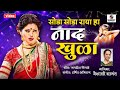 Nad Khula Master Eke Master Lavani Marathi Song Sumeet Music