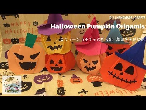 EASY 5styles of Halloween Origami ハロウィン折り紙 ❤ 萬聖節摺紙