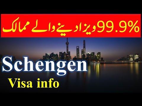 Apply Visa of Easiest Schengen Visa Countries in Europe Which Issue Easy Visa. Urdu/Hindi