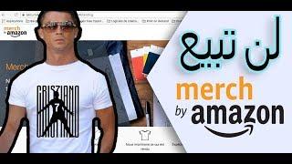 لن تبيع أي تي شيرت إن لم تستعمل هذه الطريقة - MERCH BY AMAZON