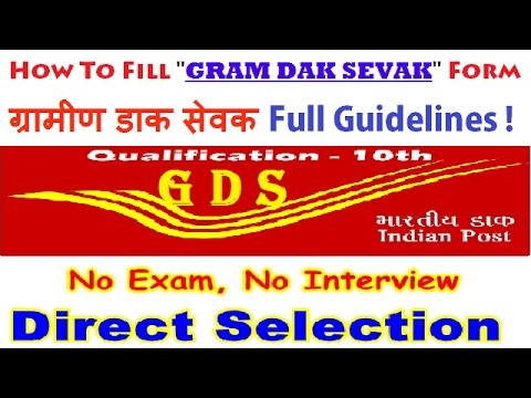 Gramin Dak Sevak (GDS), How to fill GDS Form 2018 | Indian Post Office Recruitment