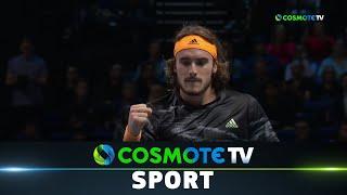Στέφανος Τσιτσιπάς - Ντομινίκ Τιμ (2-1) - ATP Finals - Highlights - 17/11/2019   COSMOTE SPORT