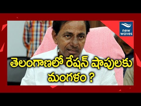 Ration Shops May Close In Telangana State | CM KCR | New Waves