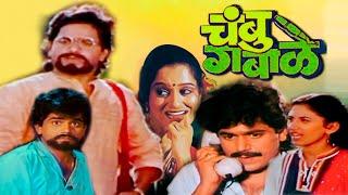 CHAMBU GABALE Full Length Marathi Movie HD | Marathi Movie | Laxmikant Berde, Sukanya Kulkarni