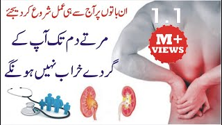 Kidney problems symptoms in urdu / Kidney ka ilaj .