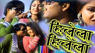Nagpuri Hit Song - Hilela Hilela | Nagpuri Song Jharkhand Album 2016 - Mor Guiya Ole Ole