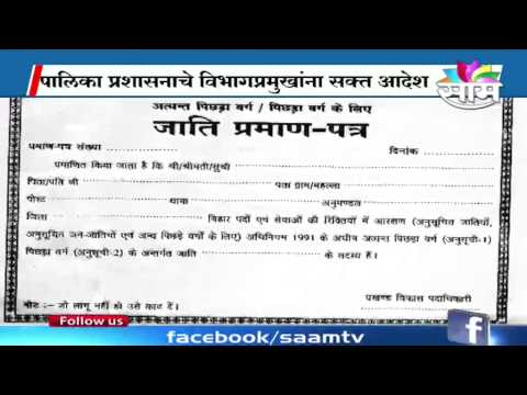 Maha to Govt emplyoees : Submit caste certificates or lose jobs
