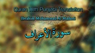 Ibrahim Muhammad Al Madani - Surah Aaraaf - Quran With Punjabi Translation